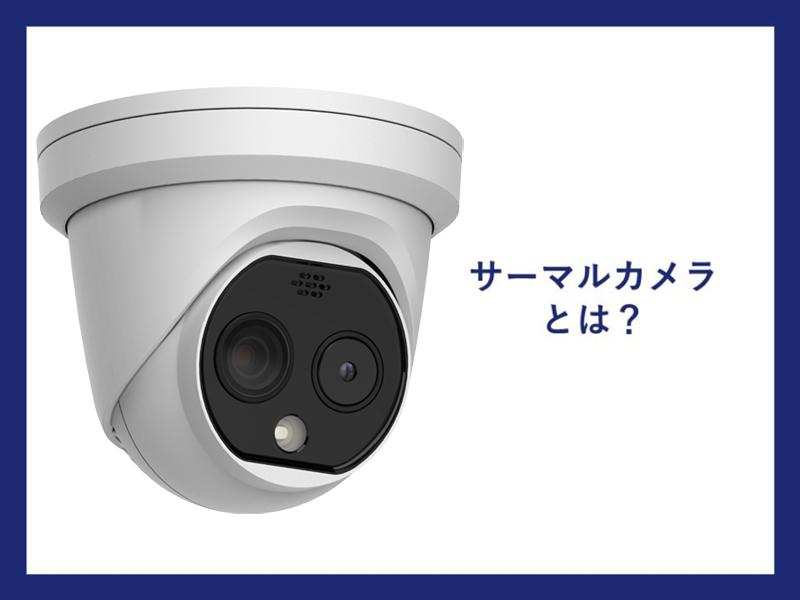ウイルス感染を見逃すな!!サーマルカメラで安心安全に感染防止をアシスト